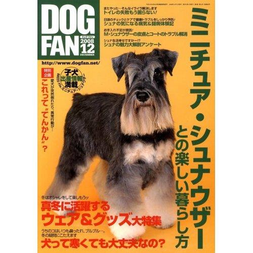 DOG FAN (ドッグファン) 2008年 12月号