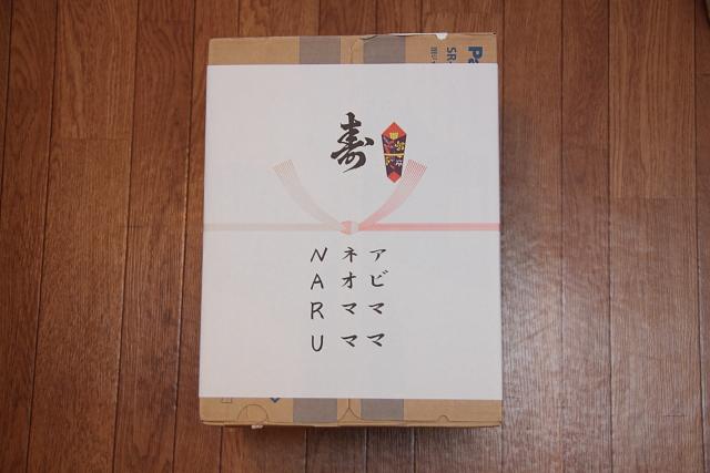 アビママ ネオママ naruからの贈り物