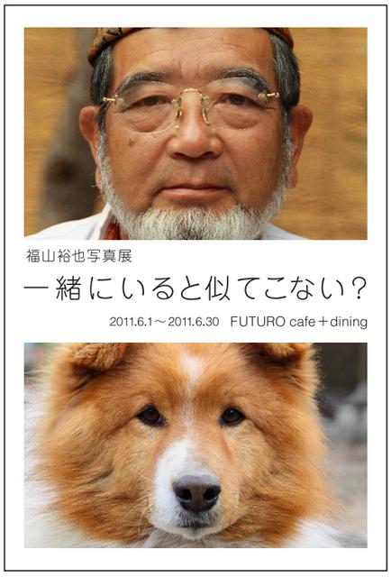 福山裕也写真展 「一緒にいると似てこない?」